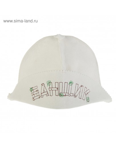 """Шляпа """"Банщик"""" ПЭ (белый)"""