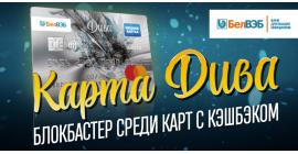 """""""ДИВА"""" - блокбастер среди карт!"""