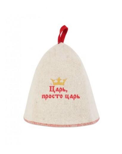 """Шапка банная """"Царь,просто царь"""", войлок"""