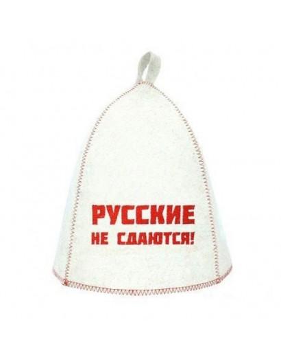 """Шапка банная с выш.""""Русские не сдаются!"""", войлок бел."""