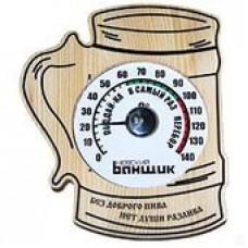 """Термометр д/бани и сауны """"Пивная кружка"""""""