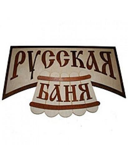 "Панно "" РУССКАЯ БАНЯ"" (70*39см)"