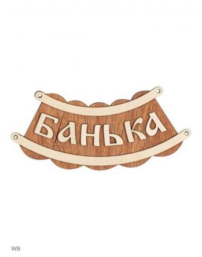"Табл. д/бани  ""Банька шайка"""