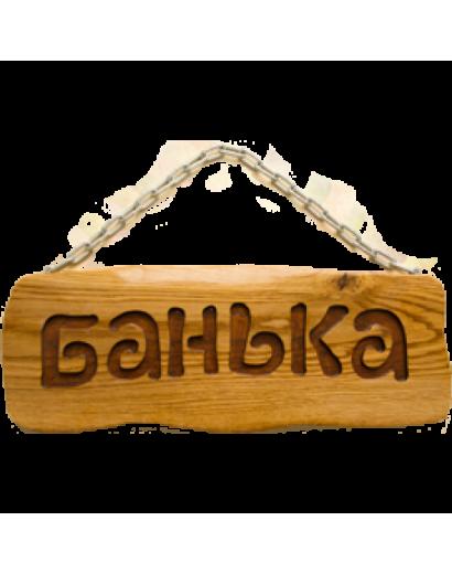 "Табличка деревянная ""Банька"" на цепочке"