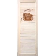 """Дверь банная """"С легким паром"""""""