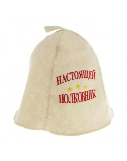 """Шапка банная """"Настоящий полковник"""", войлок"""