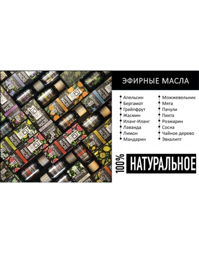"""Масло эфирное косметическое """"МЯТА"""", 17мл ЭКОНОМ"""