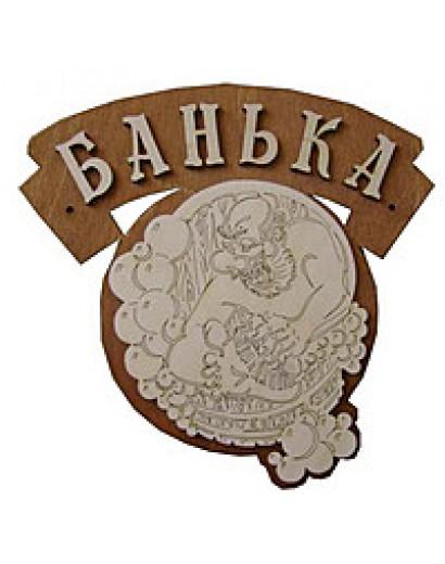 "Табл. д/бани  ""Банька"""